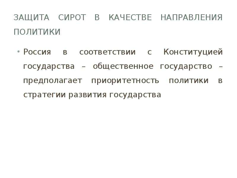 Защита сирот в качестве направления политики Россия в соответствии с Конституцией государства – обще