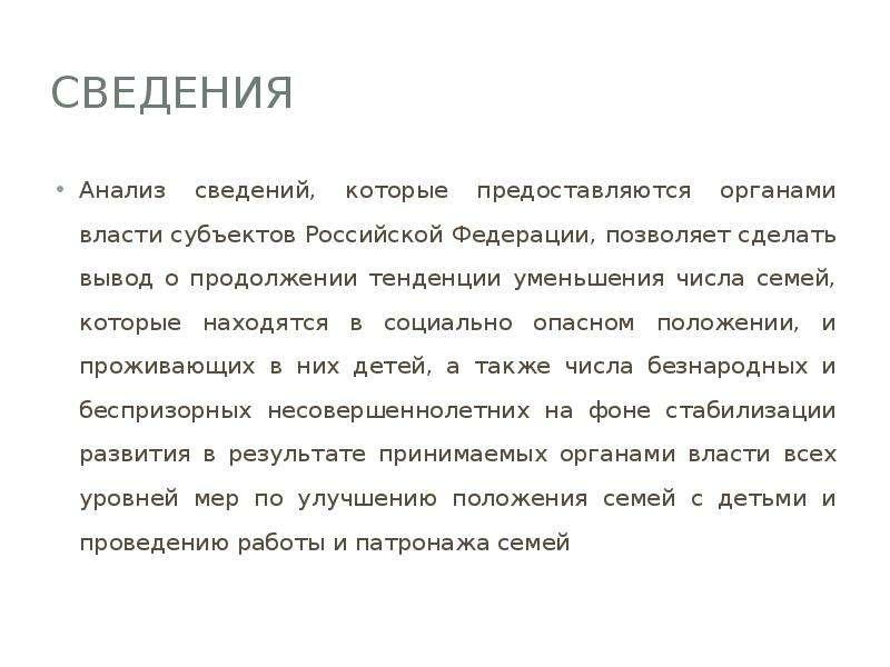 сведения Анализ сведений, которые предоставляются органами власти субъектов Российской Федерации, по