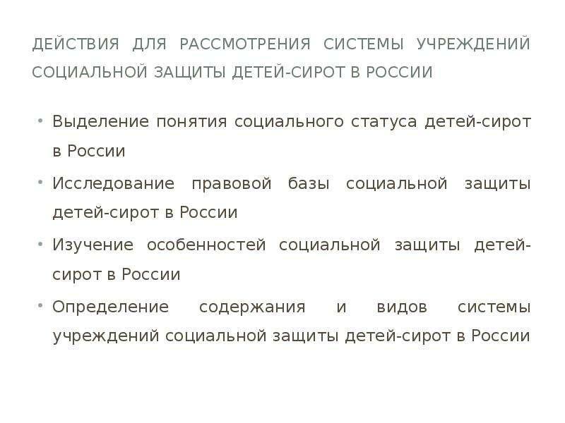 Действия для рассмотрения системы учреждений социальной защиты детей-сирот в России Выделение поняти