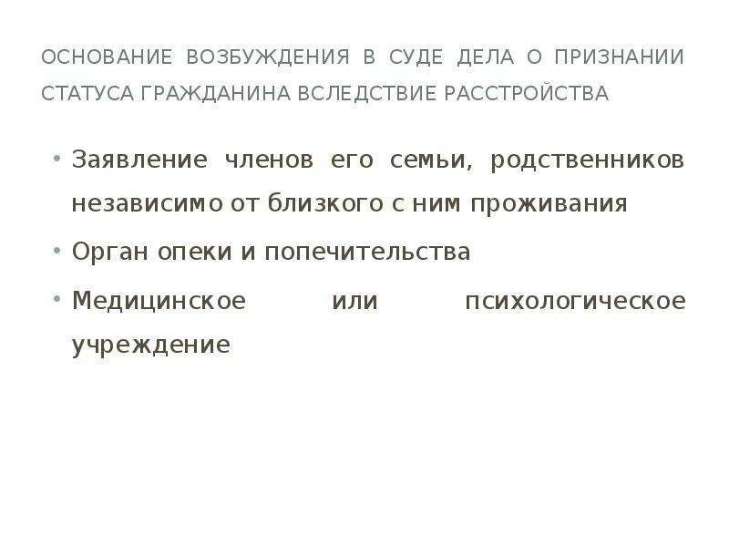 Основание возбуждения в суде дела о признании статуса гражданина вследствие расстройства Заявление ч