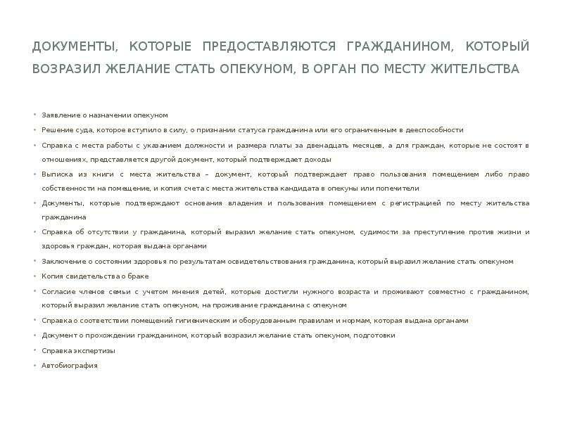 Документы, которые предоставляются гражданином, который возразил желание стать опекуном, в орган по