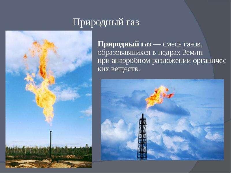Природный газ Природный газ — смесь газов, образовавшихся в недрах Земли при анаэробном разложении о