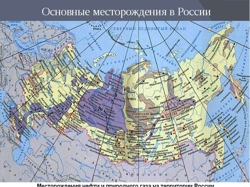 Основные месторождения в России