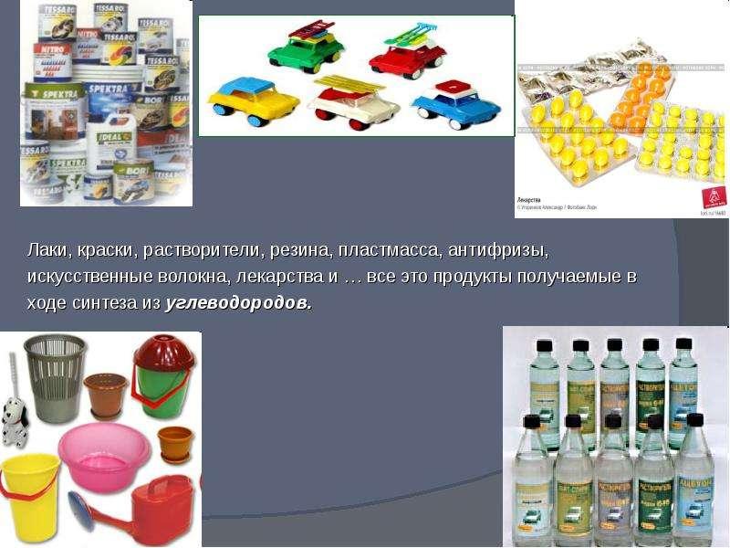 Природный и попутный нефтяной газы, рис. 9