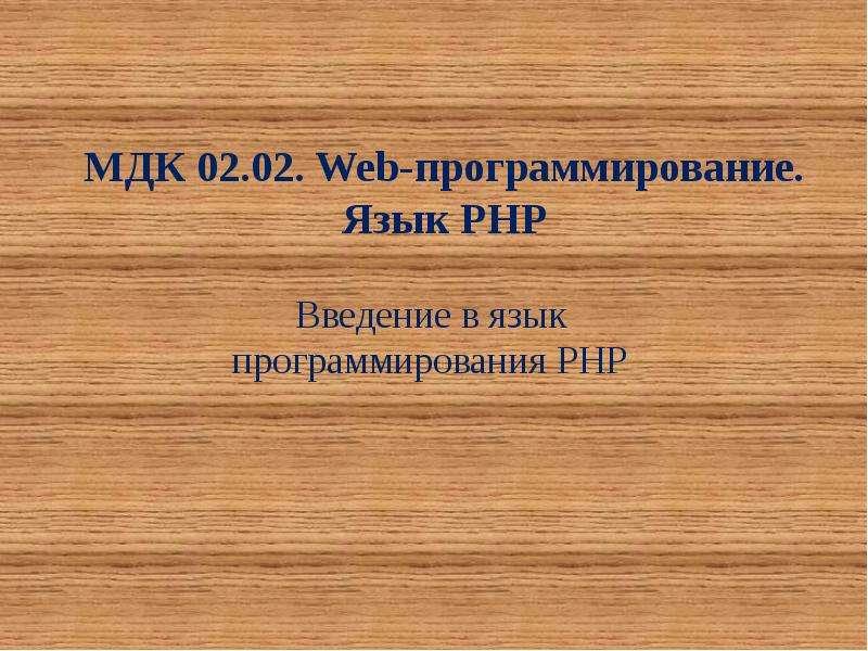 Презентация Введение в язык программирования РНР