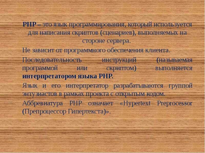 PHP – это язык программирования, который используется для написания скриптов (сценариев), выполняемы