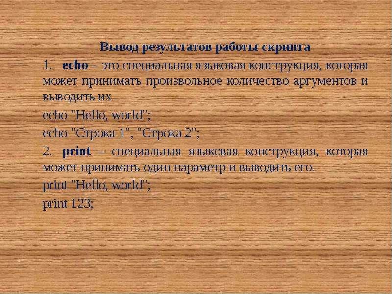 Вывод результатов работы скрипта 1. echo – это специальная языковая конструкция, которая может прини