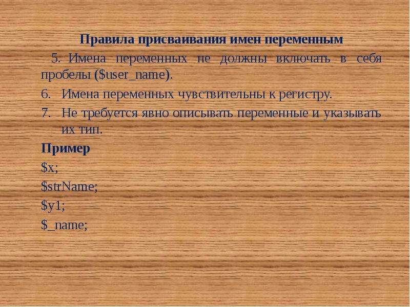Правила присваивания имен переменным 5. Имена переменных не должны включать в себя пробелы ($user_na