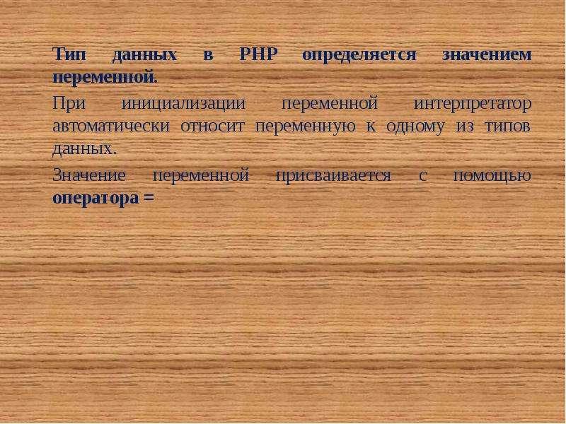 Тип данных в PHP определяется значением переменной. При инициализации переменной интерпретатор автом