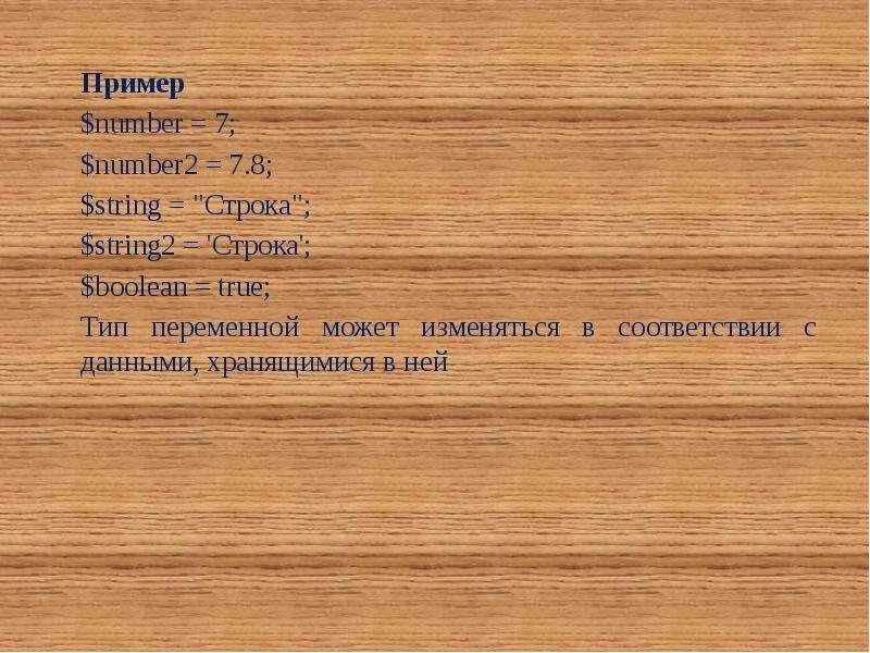 "Пример $number = 7; $number2 = 7. 8; $string = ""Строка""; $string2 = 'Строка'; $b"