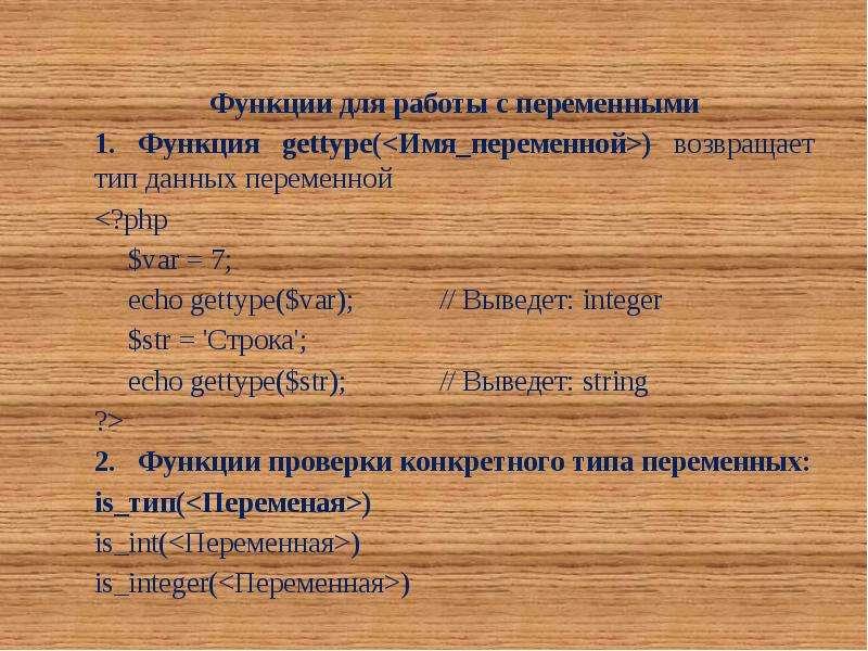 Функции для работы с переменными 1. Функция gettype(<Имя_переменной>) возвращает тип данных пе