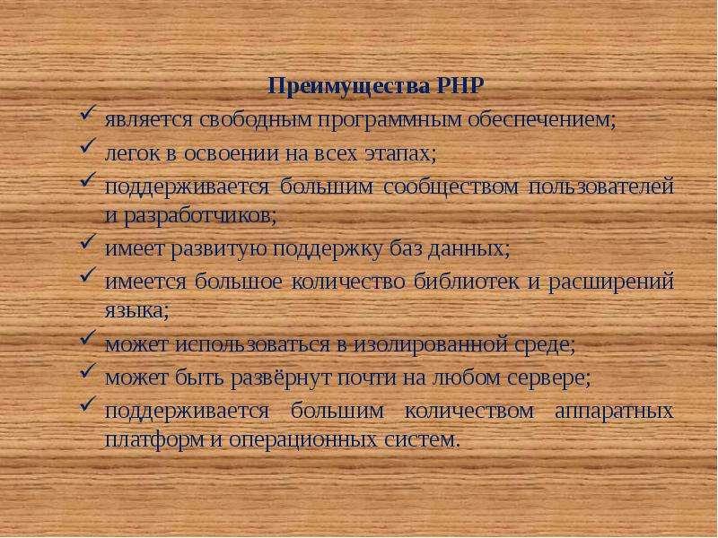 Преимущества PHP является свободным программным обеспечением; легок в освоении на всех этапах; подде