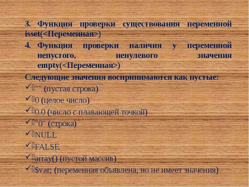 3. Функция проверки существования переменной isset(<Переменная>) Функция проверки наличия у пе