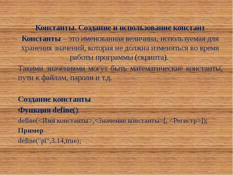 Константы. Создание и использование констант Константы – это именованная величина, используемая для