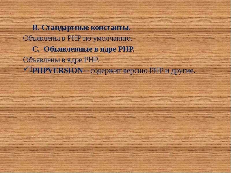 Стандартные константы. Объявлены в PHP по умолчанию. Объявленные в ядре PHP. Объявлены в ядре PHP. P