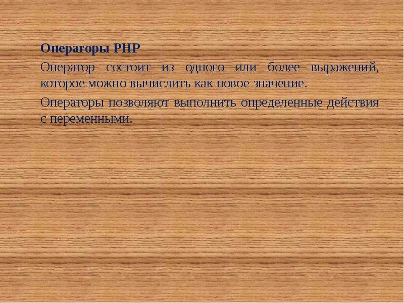 Операторы PHP Оператор состоит из одного или более выражений, которое можно вычислить как новое знач