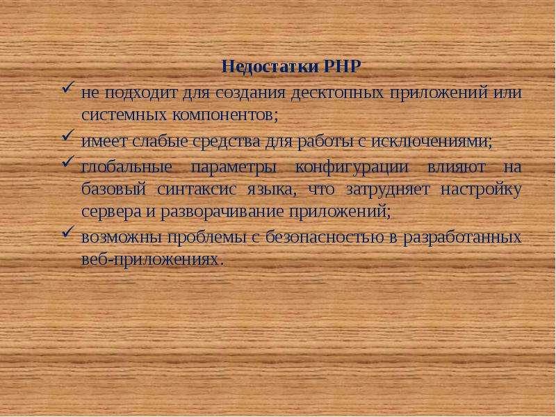 Недостатки PHP не подходит для создания десктопных приложений или системных компонентов; имеет слабы