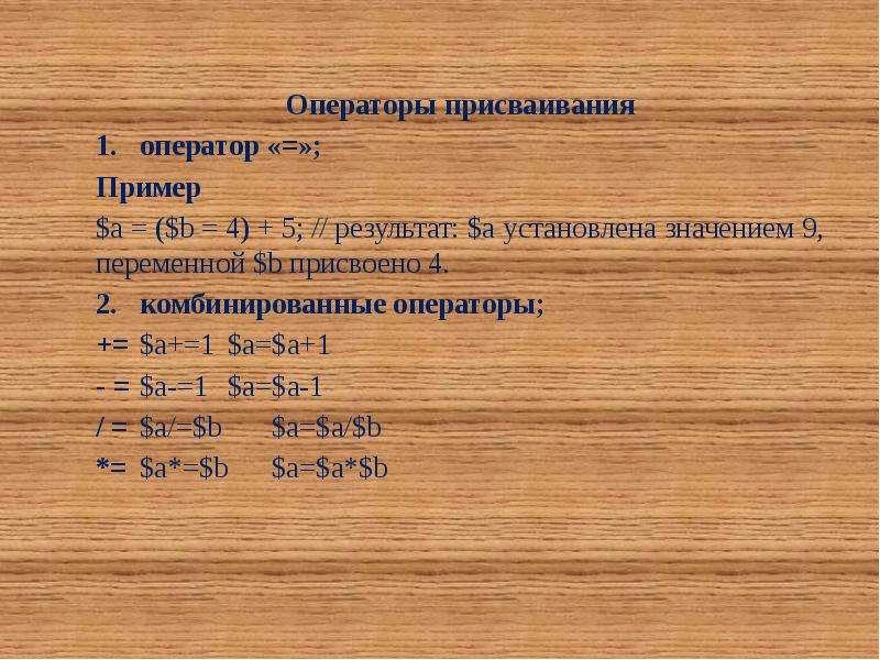Операторы присваивания 1. оператор «=»; Пример $a = ($b = 4) + 5; // результат: $a установлена значе