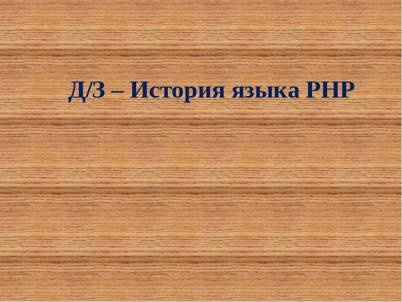 Д/З – История языка РНР