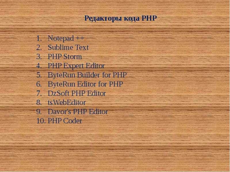 Редакторы кода РНР 1. Notepad ++ 2. Sublime Text 3. PHP Storm 4. PHP Expert Editor 5. ByteRun Builde