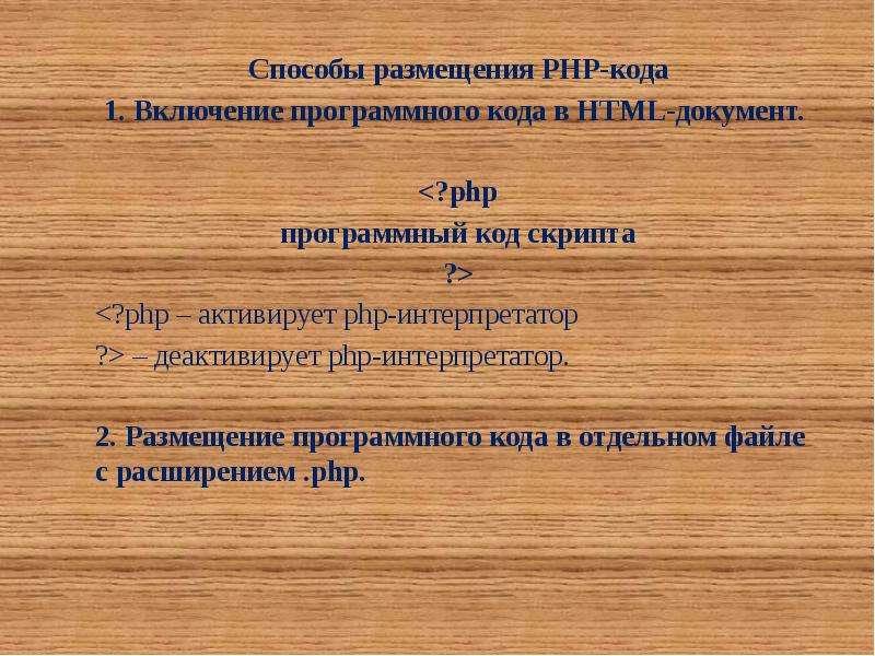 Способы размещения PHP-кода 1. Включение программного кода в HTML-документ. <?php программный код