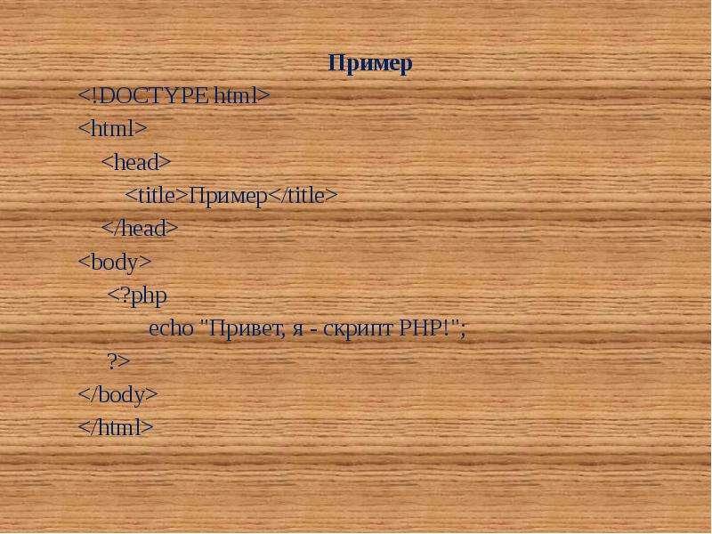 Пример <!DOCTYPE html> <html> <head> <title>Пример</title> </head&g