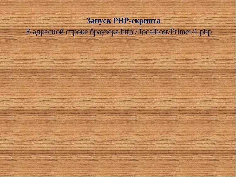 Запуск PHP-скрипта В адресной строке браузера