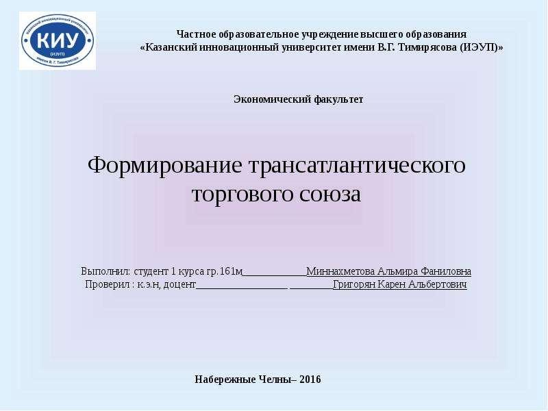 Презентация Формирование Трансатлантического торгового союза