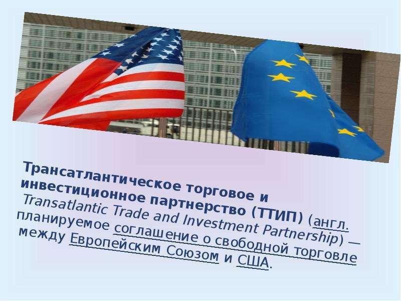 Формирование Трансатлантического торгового союза, слайд 2