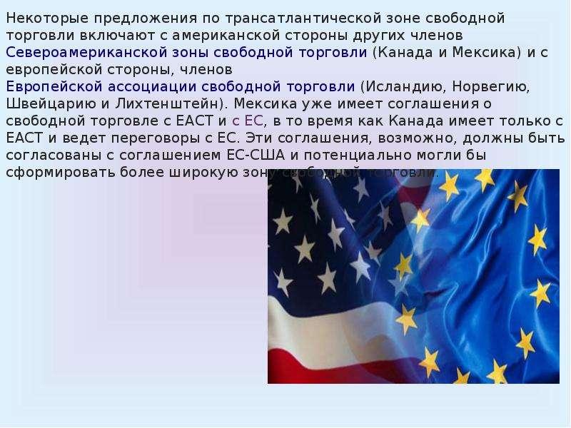 Формирование Трансатлантического торгового союза, слайд 11
