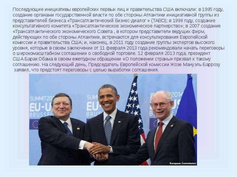 Формирование Трансатлантического торгового союза, слайд 4