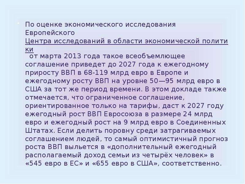 По оценке экономического исследования Европейского Центра исследований в области экономической полит