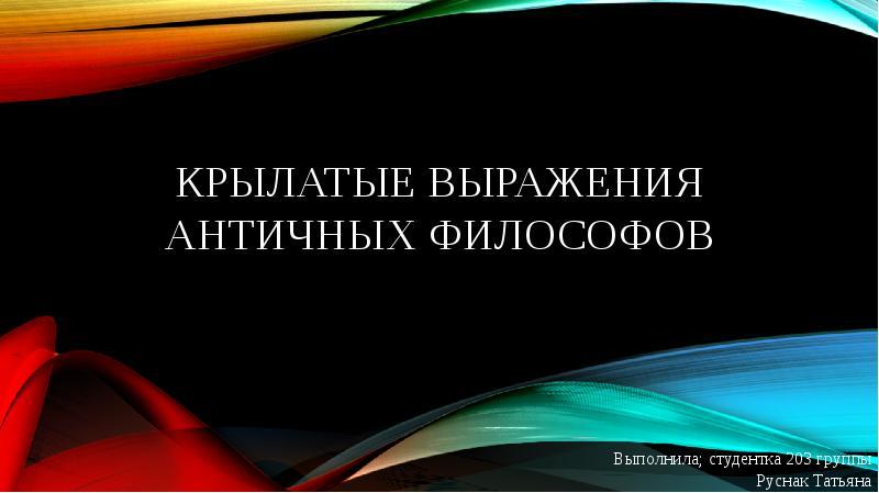 Презентация Крылатые выражения античных философов