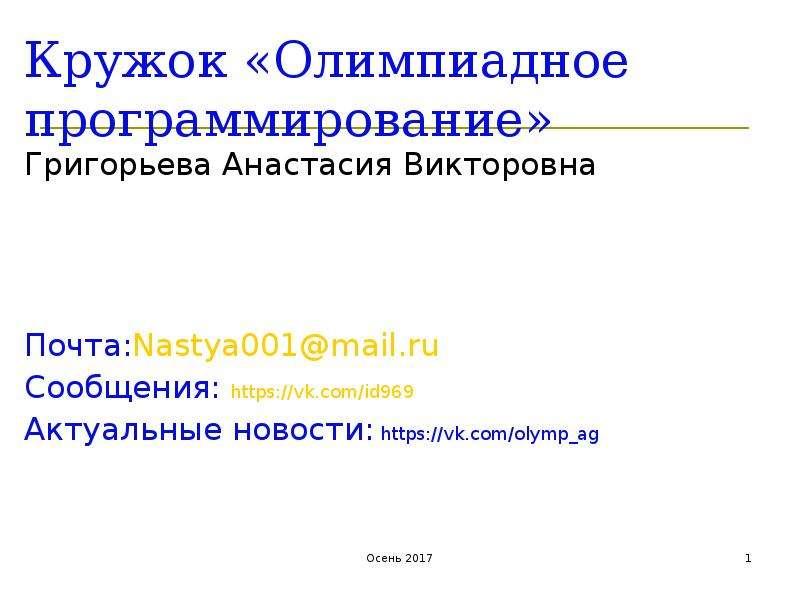 Презентация Кружок «Олимпиадное программирование»