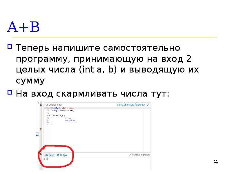 А+В Теперь напишите самостоятельно программу, принимающую на вход 2 целых числа (int a, b) и выводящ