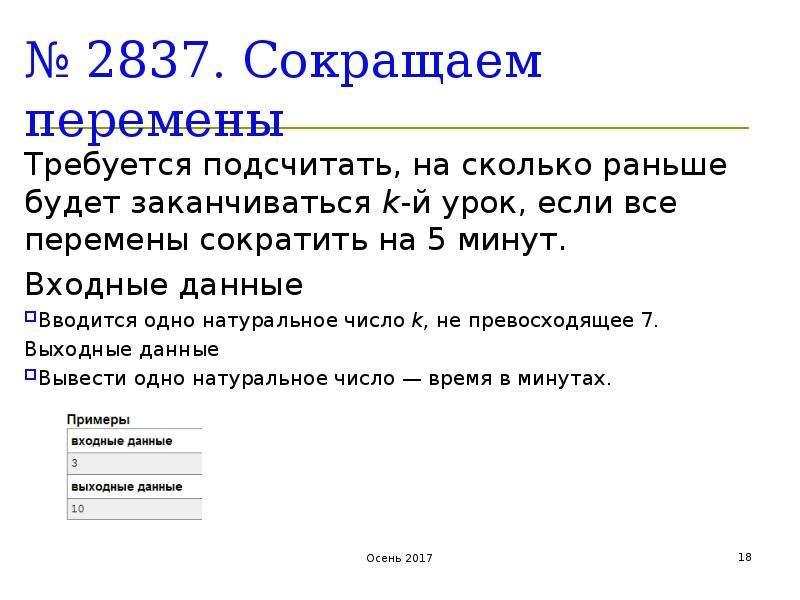 № 2837. Сокращаем перемены Требуется подсчитать, на сколько раньше будет заканчиваться k-й урок, есл