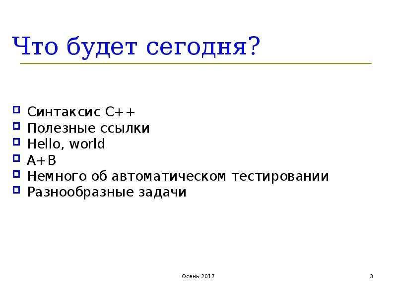 Что будет сегодня? Синтаксис С++ Полезные ссылки Hello, world A+B Немного об автоматическом тестиров