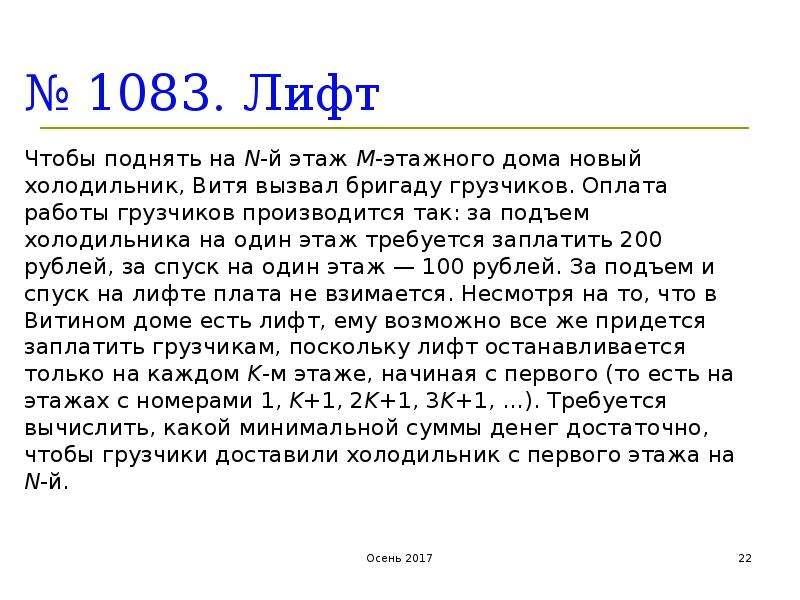 № 1083. Лифт Чтобы поднять на N-й этаж M-этажного дома новый холодильник, Витя вызвал бригаду грузчи