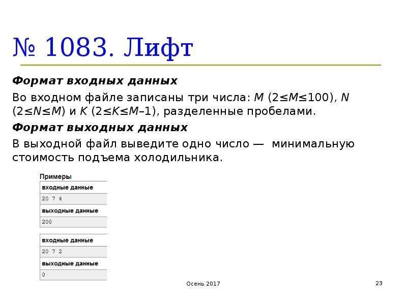 № 1083. Лифт Формат входных данных Во входном файле записаны три числа: M (2≤M≤100), N (2≤N≤M) и K (