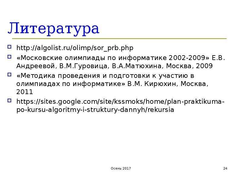 Литература «Московские олимпиады по информатике 2002-2009» Е. В. Андреевой, В. М. Гуровица, В. А. Ма
