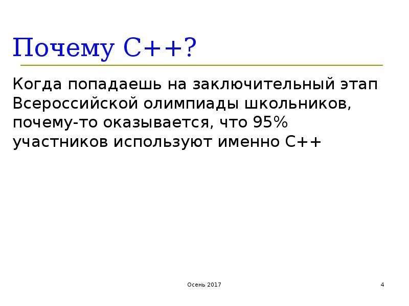 Почему С++? Когда попадаешь на заключительный этап Всероссийской олимпиады школьников, почему-то ока