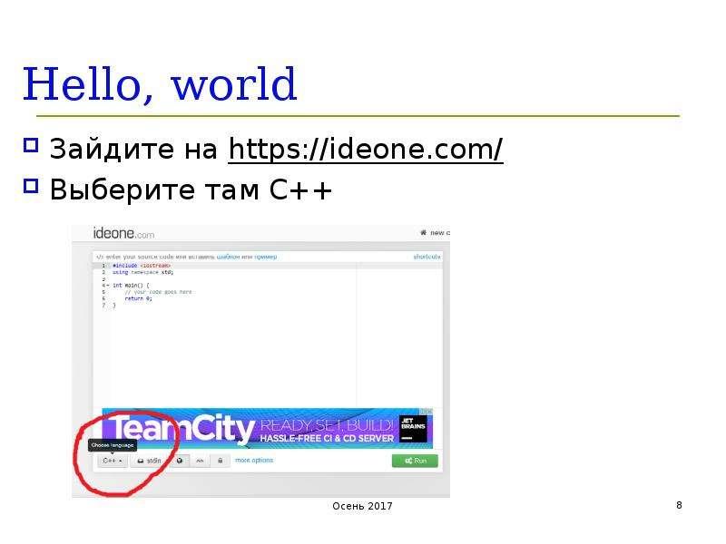Hello, world Зайдите на Выберите там С++
