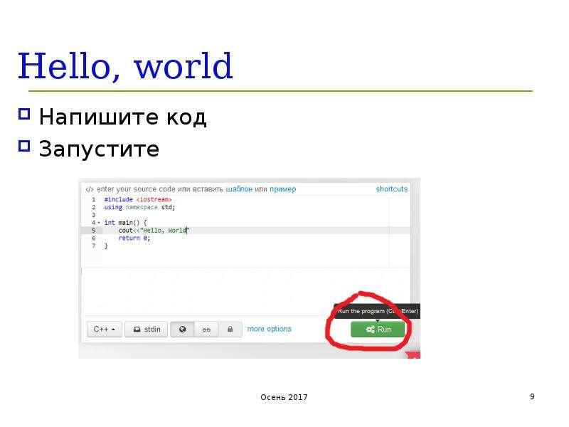 Hello, world Напишите код Запустите