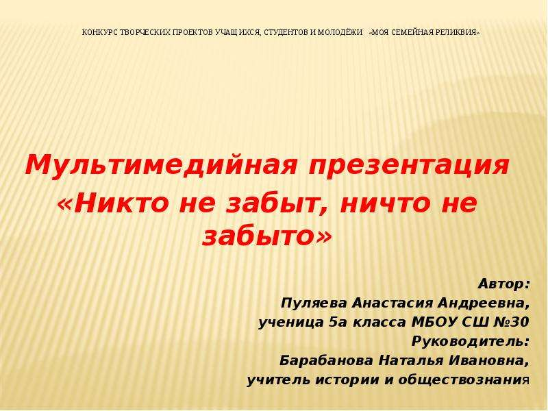 Презентация Прапрадедушка Трухин Иван Павлович