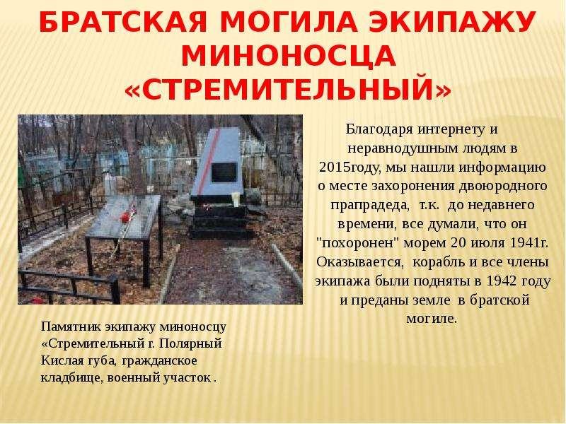 Братская могила экипажу миноносца «Стремительный» Благодаря интернету и неравнодушным людям в 2015го