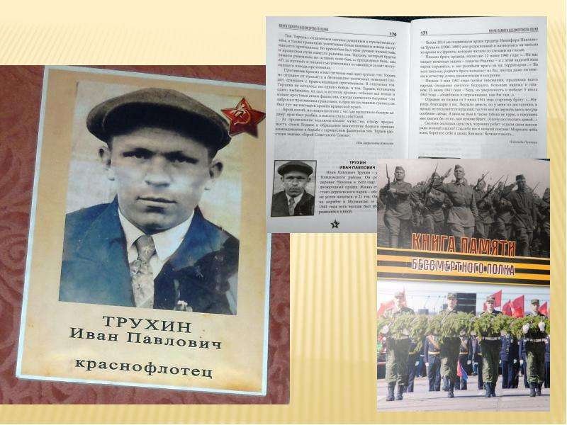 Прапрадедушка Трухин Иван Павлович, слайд 18