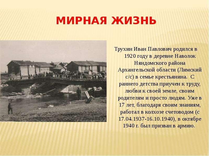 МИРНАЯ ЖИЗНЬ Трухин Иван Павлович родился в 1920 году в деревне Наволок Няндомского района Архангель