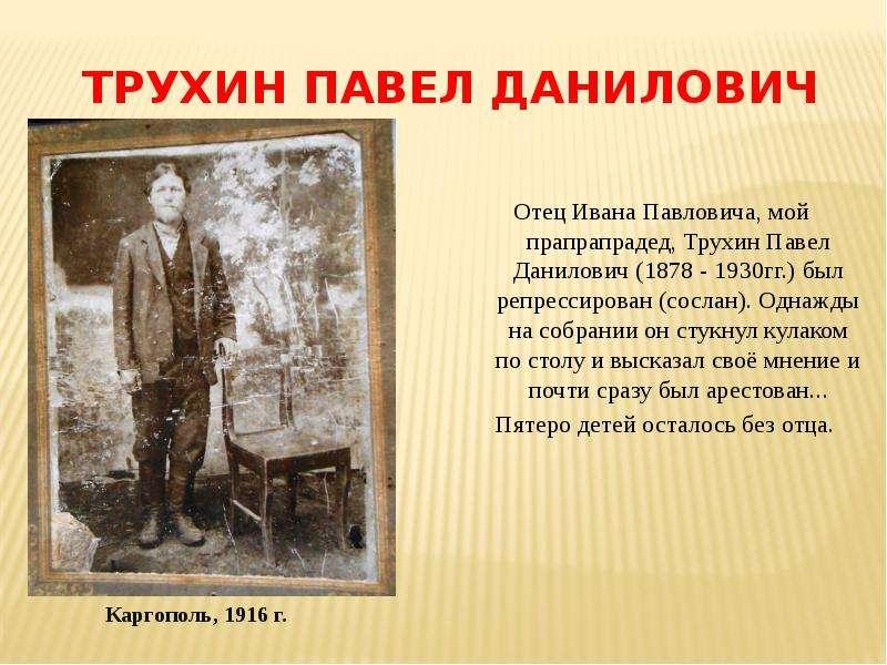 Трухин Павел Данилович Отец Ивана Павловича, мой прапрапрадед, Трухин Павел Данилович (1878 - 1930гг