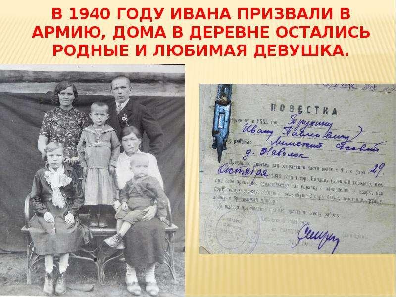 В 1940 году Ивана призвали в армию, дома в деревне остались родные и любимая девушка.