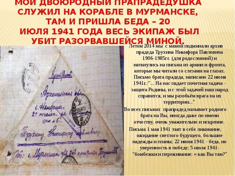 Мой двоюродный прапрадедушка Служил на корабле в Мурманске, там и пришла беда – 20 июля 1941 года ве